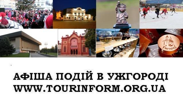 Афіша подій в Ужгороді