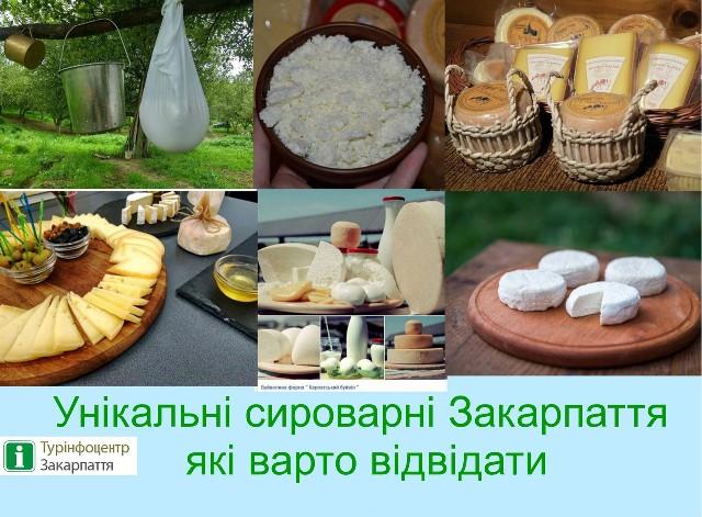 syr Zakarpatie