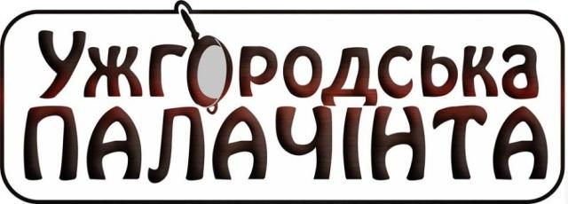 У лютому до Ужгорода на фестиваль млинців!