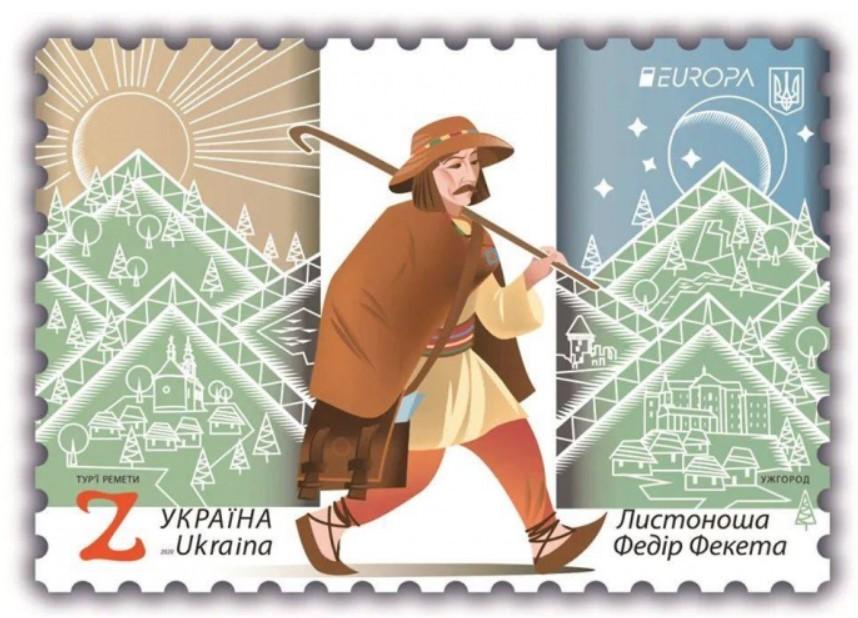 Поштова марка Укрпошти із закарпатським листоношею Федором Фекетою номінована конкурсі PostEurop на кращу в Європі за темою «Давні поштові маршрути».