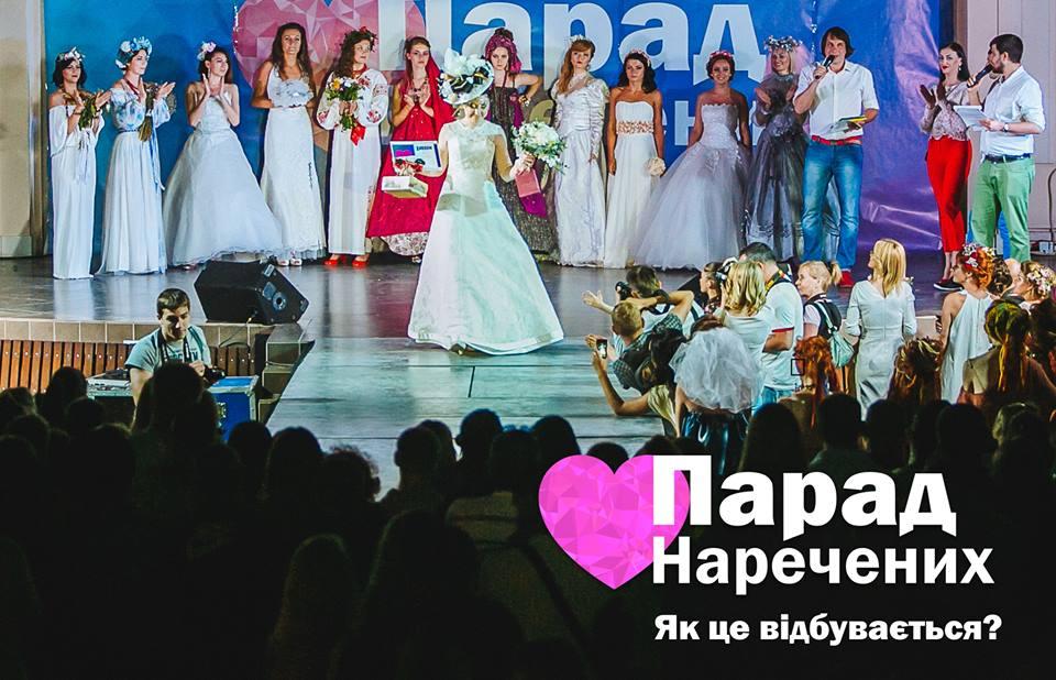 Парад неречених в Ужгороді – 2018