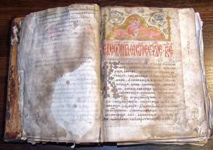Унікальне Закарпаття – Королевське Євангеліє
