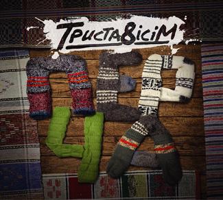 Триста8ісім з презентацією альбому «Перча»