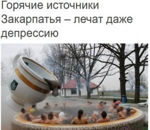 гейзер Карпати