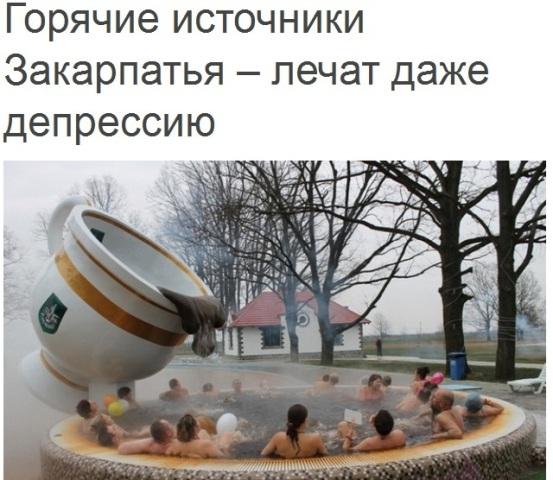 горячие источники