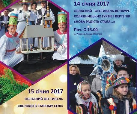 Ужгород запрошує колядників на свято Василя