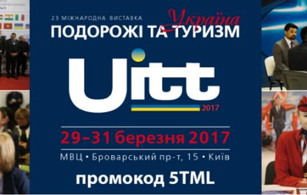 """UITT """"Україна - Подорожі"""""""