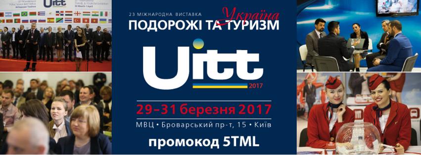 """Закарпатська ОДА запрошує до участі у 23 Міжнародній туристичній виставці UITT """"Україна – Подорожі"""""""