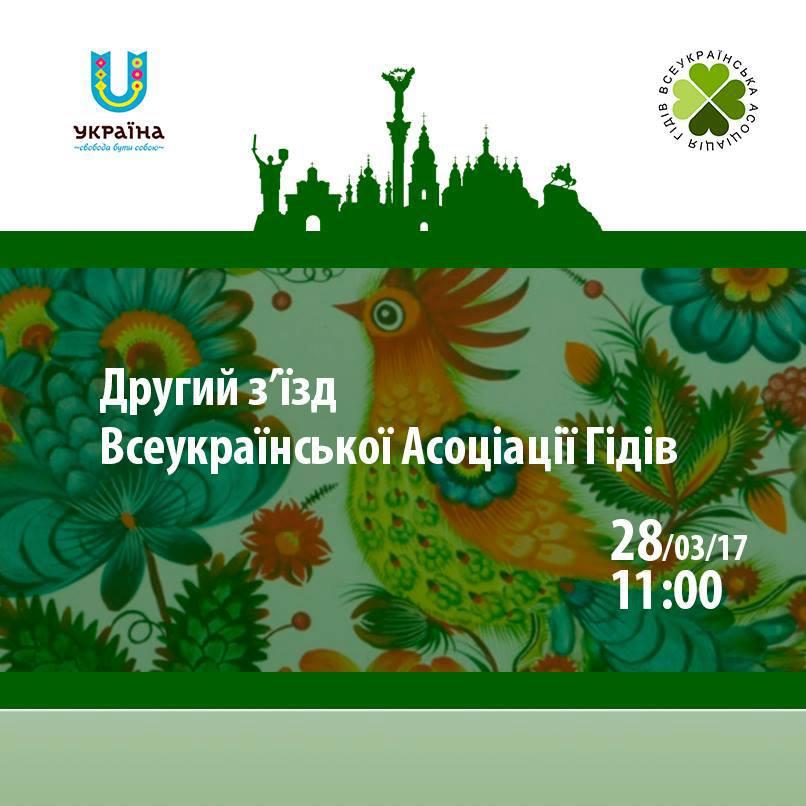 Екскурсоводів Закарпаття запрошують у Київ на з'їзд ВАГ