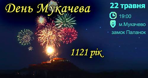 день Мукачево