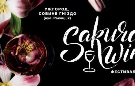 сакура в Ужгороді