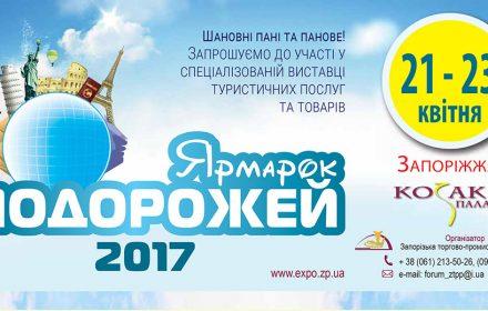 «ЯРМАРОК ПОДОРОЖЕЙ-2017»