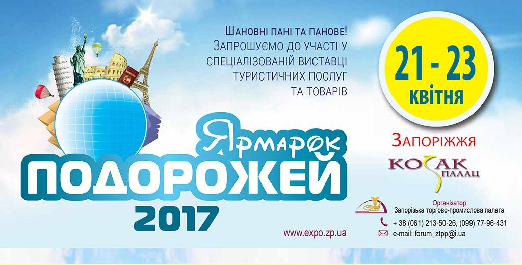 Спеціалізована виставка туристичних послуг та товарів «ЯРМАРОК ПОДОРОЖЕЙ-2017»