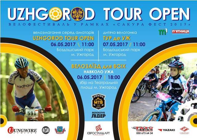"""ВелоФестиваль """"Uzhgorod TOUR ОРЕN-2017"""""""