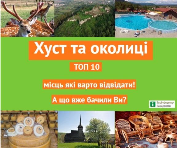 ТОП 10 ідей для відпочинку в Хусті та околицях