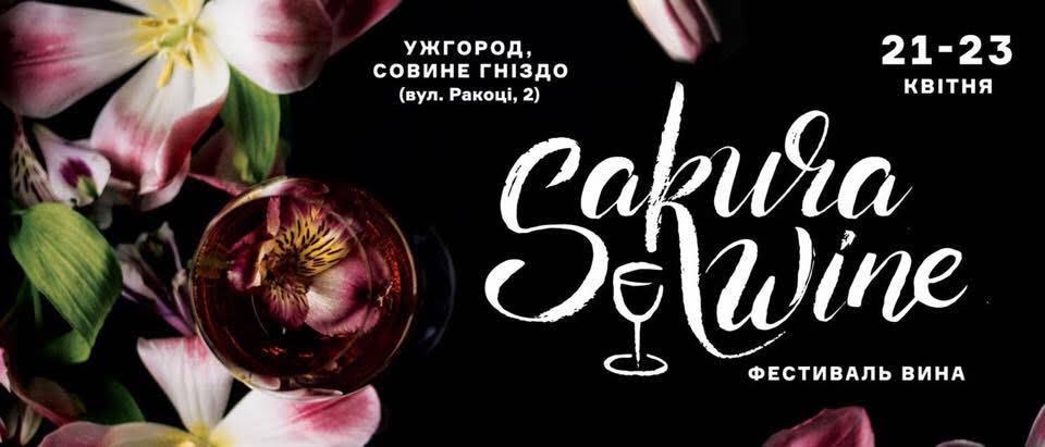 В Ужгороді пройде перший фестиваль вина «Sakura wine»