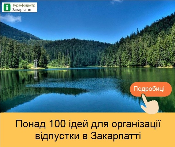 Відпочинок в Закарпатті: 100 ідей на літо