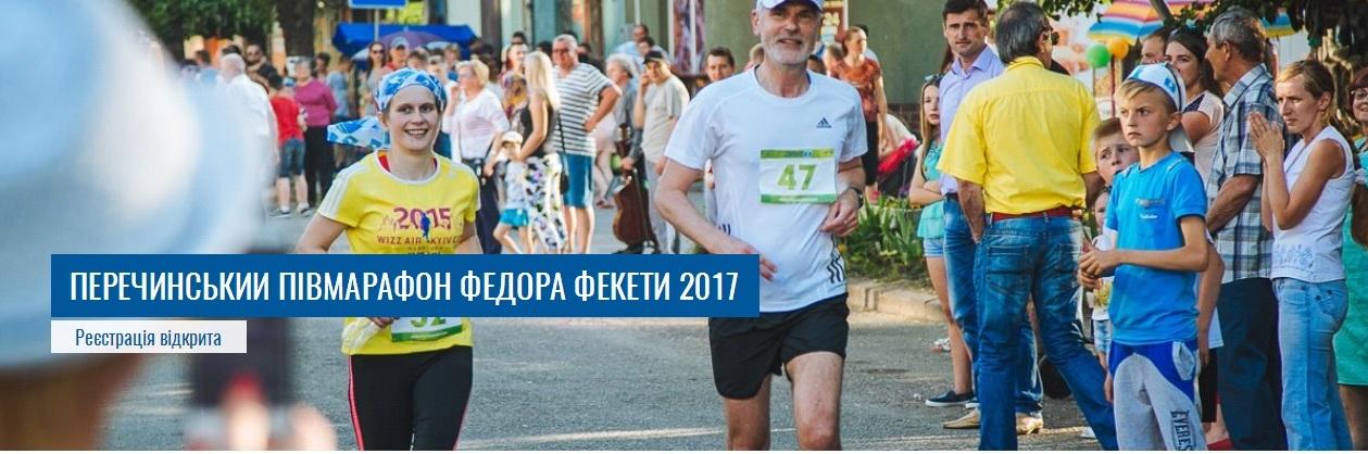 Півмарафон та день міста Перечин - запрошуємо любителів спорту та усіх зацікавлених разом відзначити 618-ту річницю першої письмової згадки про місто та прийняти участь на різних етапах півмарафону Ужгород - Перечин