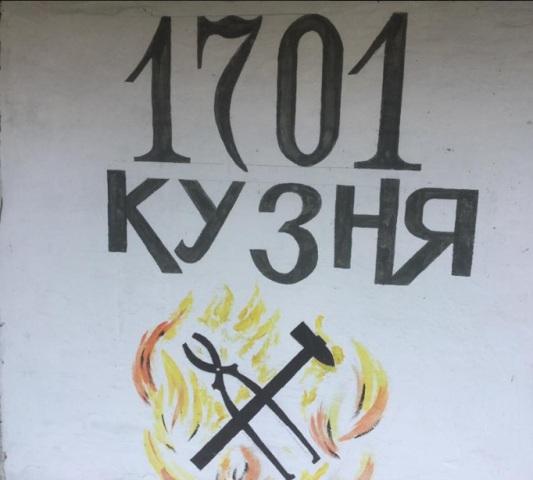 Екскурсія в Ужгороді: Історична кузня 1701 + майстер-клас