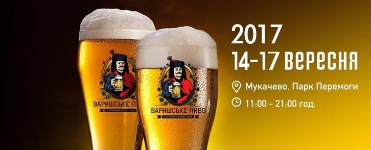 фестиваль пива