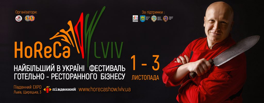Найбільший в Україні фестиваль гостинності та готельно-ресторанного бізнесу – HoReCa Show Lviv