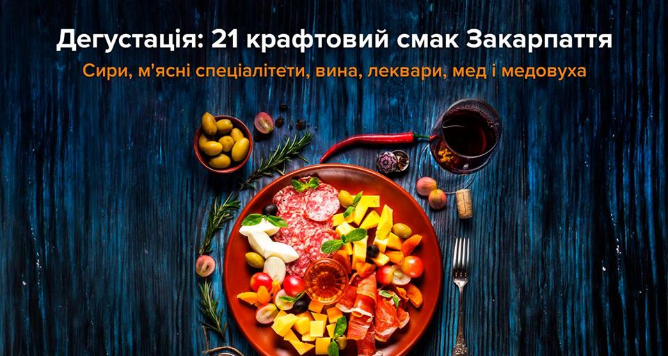 Дегустація у Києві: 21 крафтовий смак Закарпаття