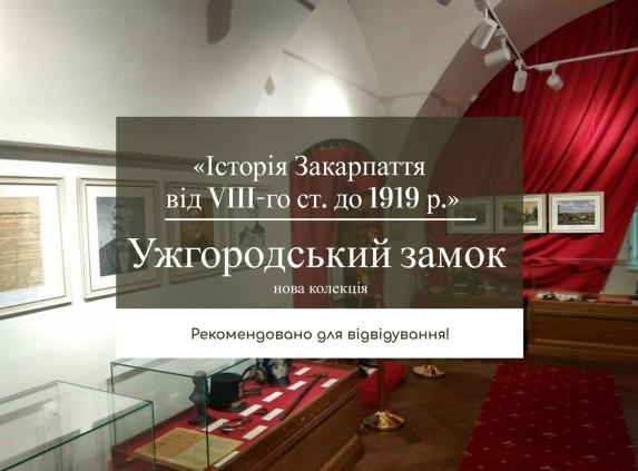 Ужгородський замок розкаже про історію Закарпаття за 60 хвилин