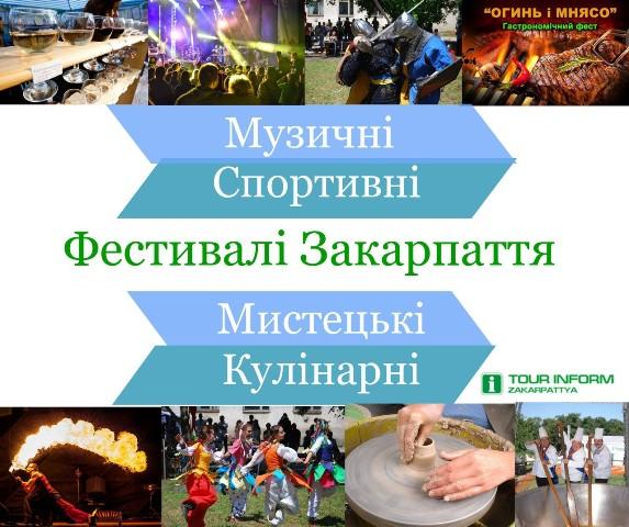 Фестивалі Закарпаття та святкування на 2018 рік