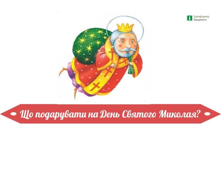 День Миколая