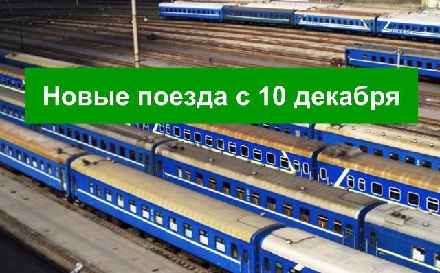 Укрзализныця вводит новое расписание поездов с 10 декабря