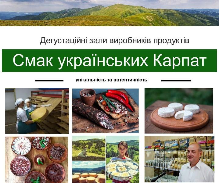 Дегустаційні тури в Карпати, як тренд 2018 року