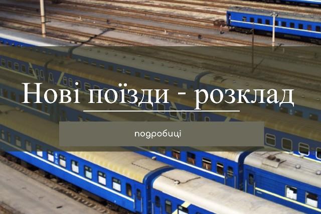 Укрзалізниця вводить новий розклад поїздів з 10 грудня