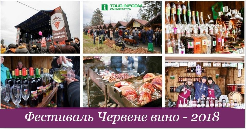 Фестиваль Червене вино 2018 (Програма та оновлення)