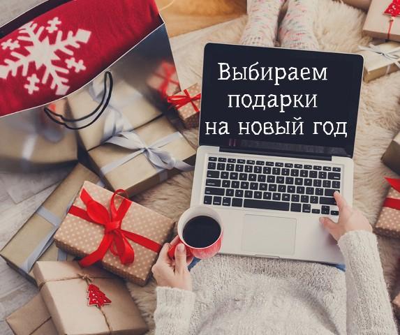 Подарки на новый год: что выбрать?