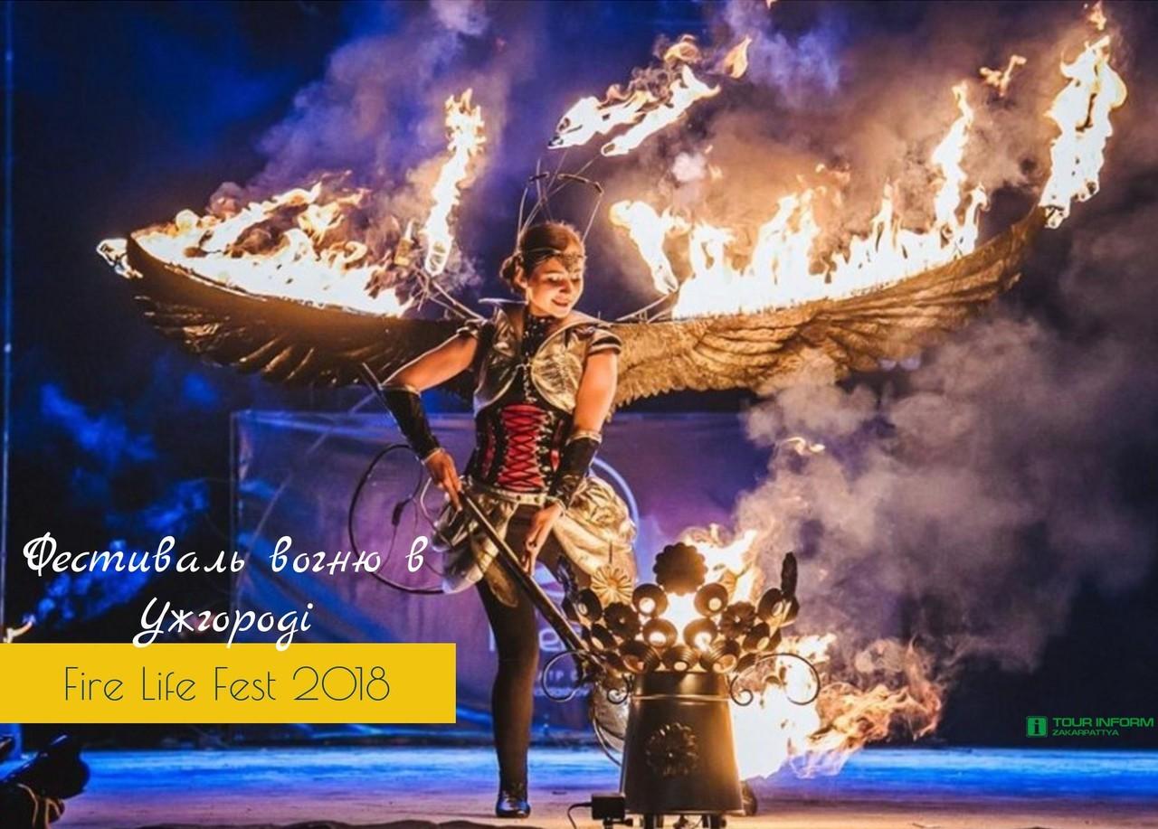 Ужгород приглашает на феерический фестиваль огня и шоу «Fire Life Fest 2018»