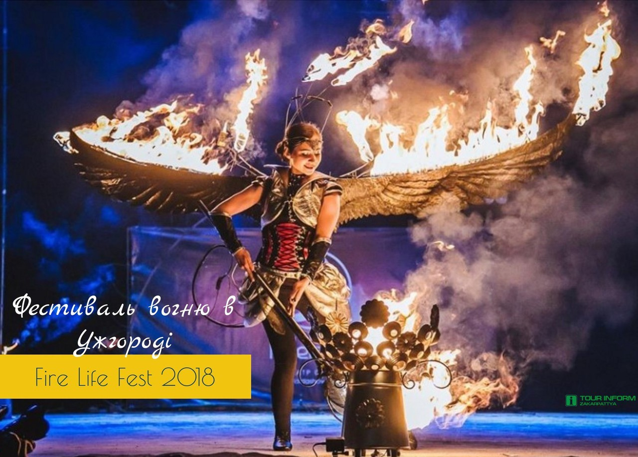 фестиваль вогню