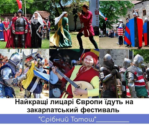 Середньовічна культура та реконструкція на фестивалі «Срібний Татош» (Програма)