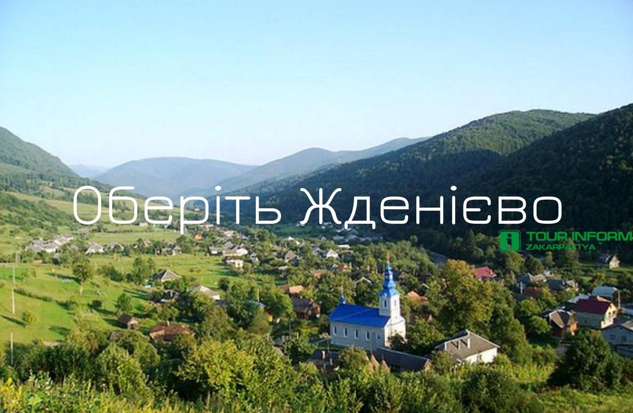 Жденієво