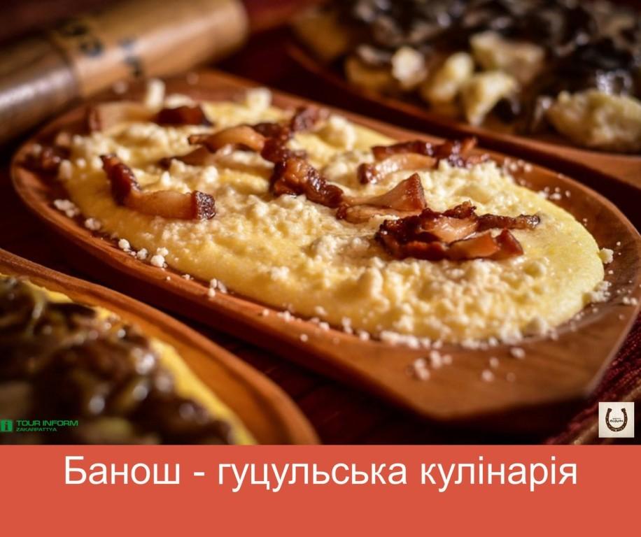 Банош – гуцульська кулінарія