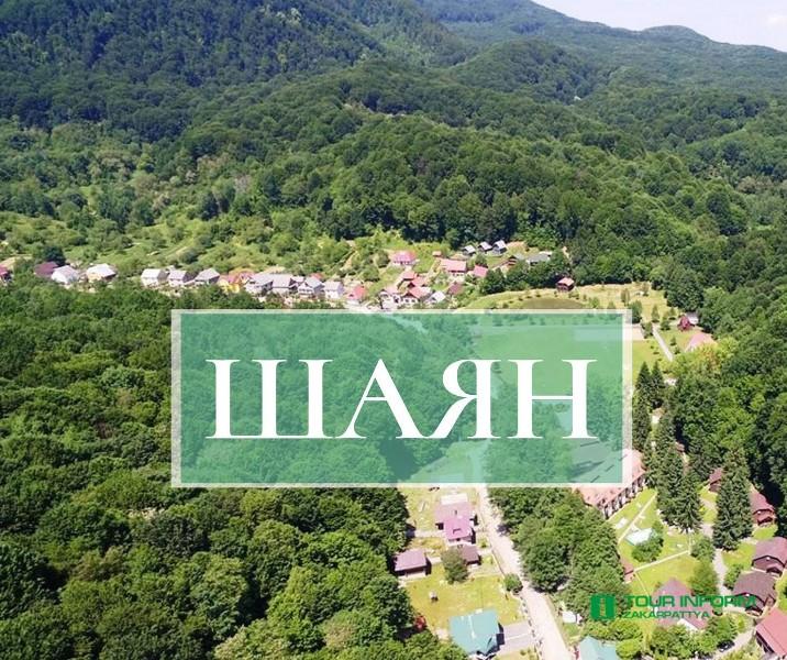 7 причин посетить курорт Шаян