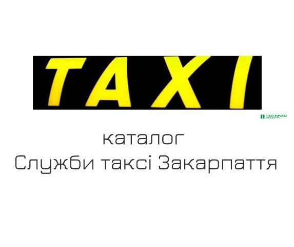 Список служб таксі Закарпаття