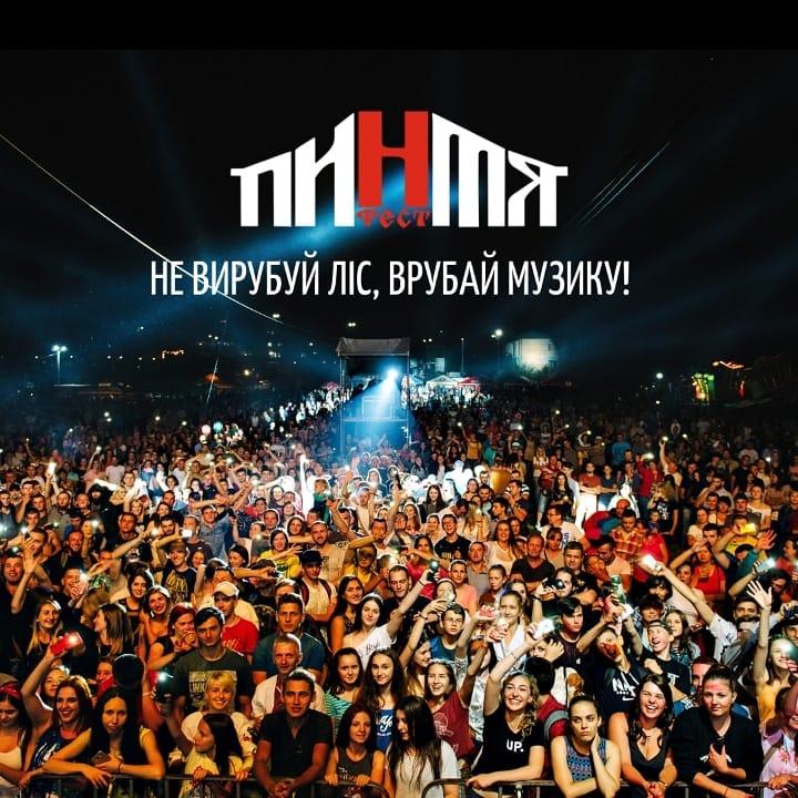 "Музичний фестиваль ""Пинтя фест"" у Велятино"