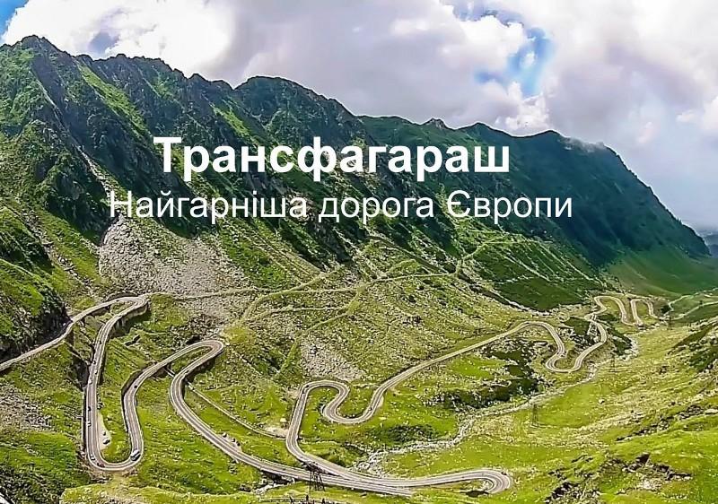 Що побачити в Румунії? Трансфагараш