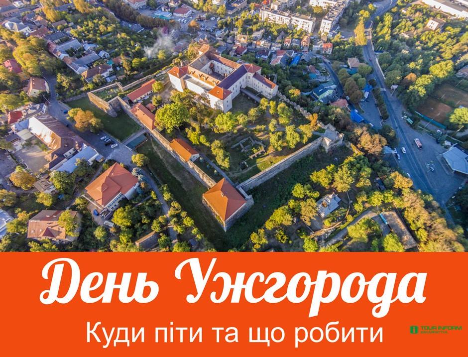 День міста Ужгород 2019 (Програма)