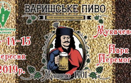 варишське пиво