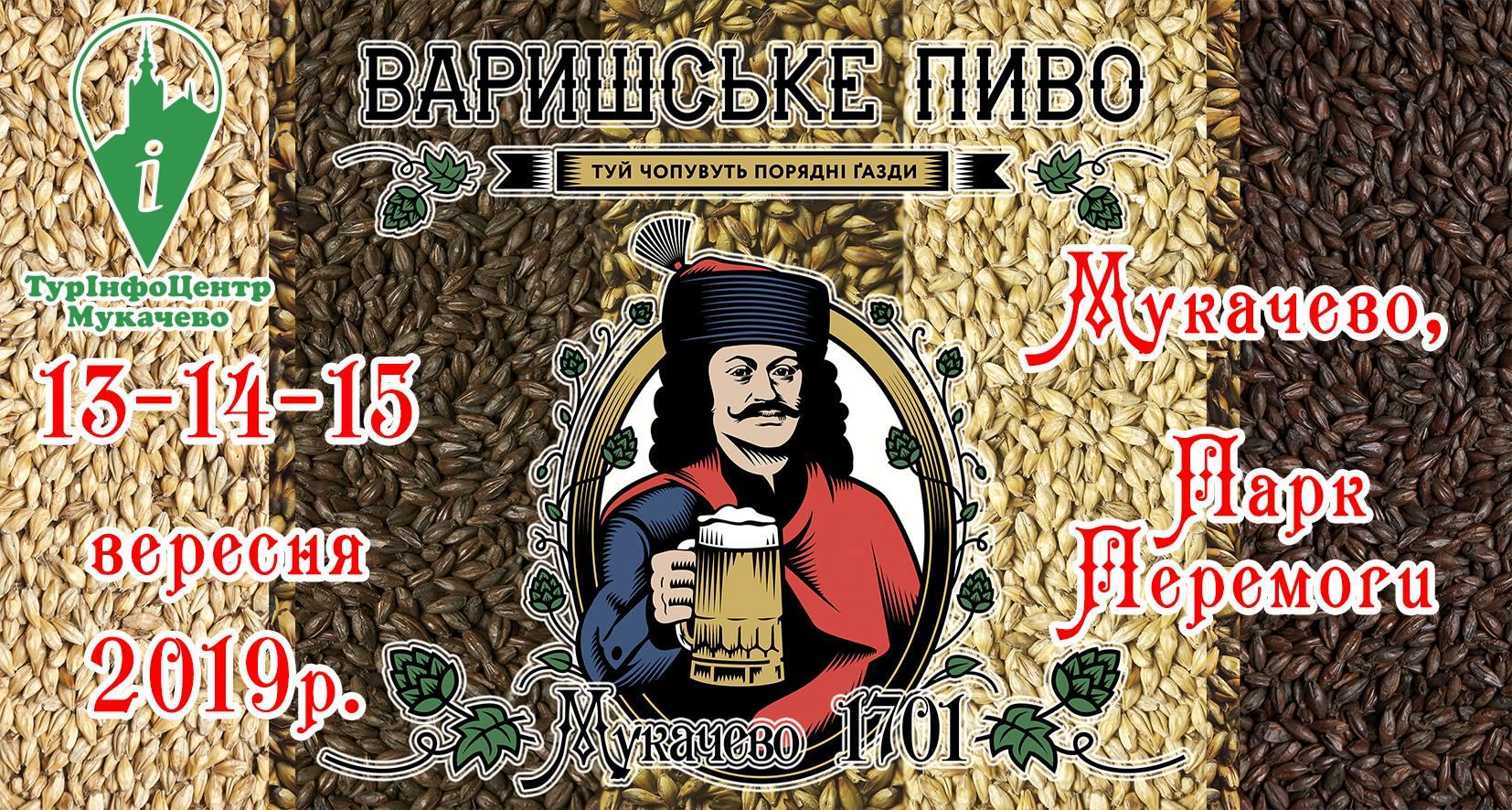 Фестиваль пива в Мукачево – Варишське пиво 2019
