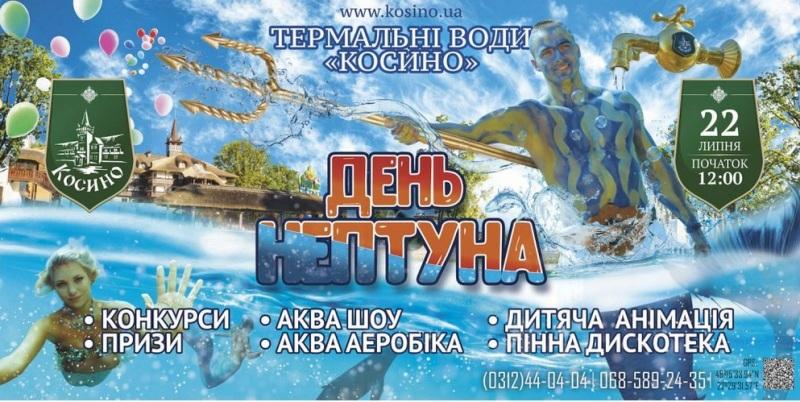 """Парад, конкурсы и развлечения, аквагрим, все это популярный летний праздник """"День Нептуна 2018"""" для взрослых и детей, на воде на территории курорта Косино."""