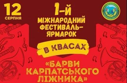 """Фестиваль """"Барви карпатського ліжника"""" у селі Кваси"""