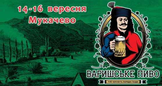 Фестиваль пива в Мукачево — Вирышське пиво 2018