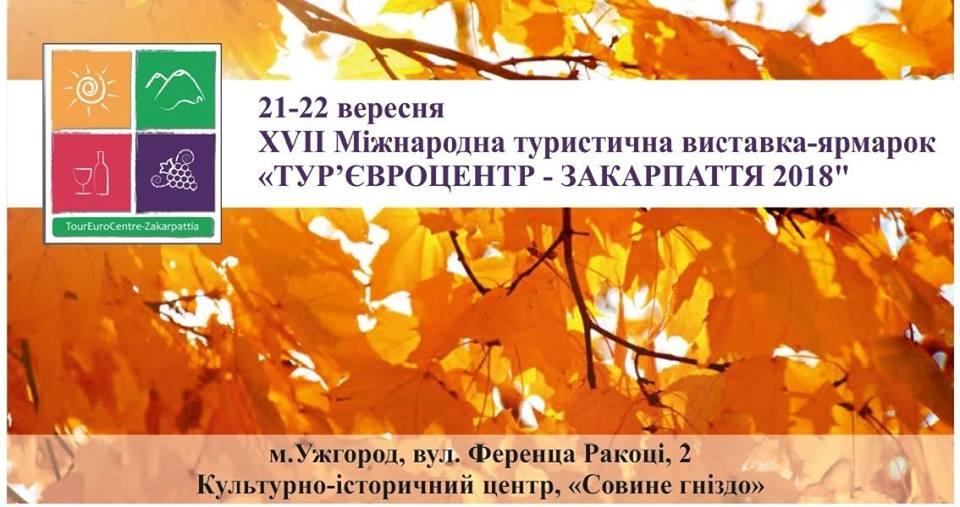 """Туристична виставка """"Турєвроцентр Закарпаття 2018"""""""